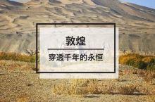 暂停108天的敦煌莫高窟恢复开放,踏上旅途在敦煌寻找穿透千年的永恒 . 5月10日,暂停108天的