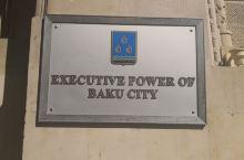 巴库市政厅,新旧对比度强烈,可以看看。
