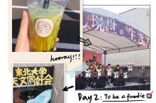 日本东北大学大学祭,每年11月上旬举行,连开三天。能吃到学生做的日本传统美食,还可以看社团的表演。最
