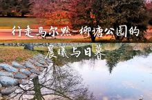 行走马尔默—柳塘公园的晨曦与日暮  如果有足够的时间,Rachel推荐来当地人锻炼散步的柳塘公园来看