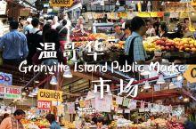 温哥华特色市场  Granville Island Public Market格兰维尔公共市场,这个