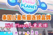 泰国儿童乐园连锁品牌:Kid Planet,清迈也有哦!适合70cm以上儿童,71-100cm的宝宝
