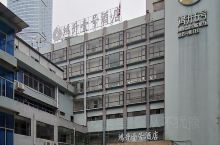 鸿升壹号酒店,房间窗户大,空调暖风足,室内灯光暗,周围餐厅多。附近有地铁北京路站(离贵阳站和贵阳北站