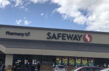Safeway是北美著名的连锁超市,商品种类齐全,购物环境不错!