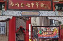 长崎新地中华街,长崎滨町购物街,大红灯笼高高挂起,很是有中国春节的赶脚。还有纸扎的神仙大将,别有一番