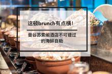 这顿brunch有点儿横 没有什么是一顿美食不能解决的  曼谷对我来说,除了那些好看的网红景点外,最