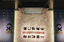 一宴转乾坤,千年鸿门宴!中国饭局文化源远流长!里面那面鼓值得一敲,出来后还可以去左上方的项王营参光。