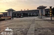 咸宁北站!是咸宁的高铁站!