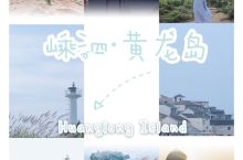 浙江周边隐秘小岛推荐去黄龙岛,来一场避世之旅    / 为什么要去黄龙岛 /  离岛之屿,用这个词形