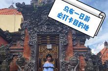 乌布一日游的经典行程  第站:乌布皇宫 在巴厘岛非常有名,始建于16世纪,是诸多艺术家的心血,至今很