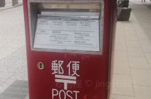 怪物一条街的邮筒