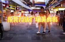 东莞东城万达广场美食街,如视频~