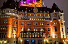 芬堤娜城堡饭店,在魁北克老城中心的高地上。这栋法式城堡是这座城市的最先发源地,可以俯视兵器广场以及圣