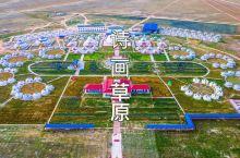 诗画草原旅游景区,位于达茂旗巴音敖包苏木达布希拉图嘎查乌兰哈达牧场,距达茂旗文化产业园10公里,距希