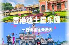 如何不排队一天玩转香港迪士尼  香港迪士尼乐园面积很小,合理利用时间的话一天足够玩转。目前睡美人城堡