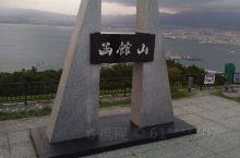 这个地方看看函馆的景真好。