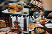 陕西宫廷菜就吃这家:御膳苑 离芙蓉湖不远,这里有一座同样古色古香的建筑,这是属于华清御汤酒店内的餐厅
