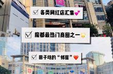 魔都上海必逛商圈日月光中心广场大牌云集美食汇集交通便利地铁直达什么网红都能在这边找到是吃货必打卡地还