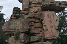 周末打卡重庆统景温泉。统景温泉风景区位于重庆市渝北区美丽的御临河畔,面积15平方公里,统揽山、水、林