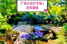 广岛小众景点打卡/ 鲜花满地的缩景园  缩景园原本是广岛藩主浅野长晟的别墅,建于1620年,位于广岛