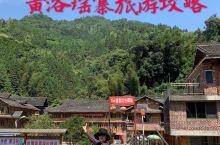 广西桂林龙胜县||黄洛瑶寨  距离龙脊梯田景区大门口约20公里处,有一处60余户人家的寨子,这就是龙