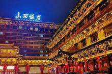 山西饭店 一家有着历史背景的省城驰名的三星级旅游饭店,连招牌都是彭真委员长亲笔所题,建筑结构恢宏气派