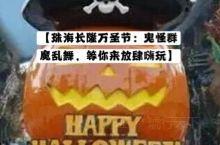 【珠海长隆万圣节游玩攻略:鬼怪群魔乱舞,等你来放肆嗨玩】  2019年10月,夜色笼罩在珠海横琴的海