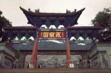 """陇上名山——""""五泉山"""",位于兰州市区南侧皋兰山北麓,是一处具有两千多年历史的旅游胜地,因""""甘露,掬月"""