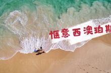 惬意西澳珀斯(PERTH),世界上最宜居地   西澳大利亚州旅游局携手东航于2020年1月15日正式
