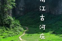清江古河床◆未开发的户外经典徒步线路  坐标:湖北省利川市团堡乡分水村 门票:免费开放 游玩时长:不