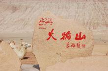 火焰山景区是吐鲁番市的一个知名景点,与西游记搭上了关系,中午太热,早晨去比较好。