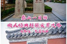 """到了山东,必须要去的一定是泰山了,""""五岳之首"""",帝王告祭的神山,有""""泰山安,四海皆安""""的说法。自秦始"""