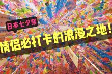 情侣必打卡之地—日本浪漫仙台七夕祭  在日本过七夕赶上日本东北三大祭之一仙台七夕祭  满街都是华丽