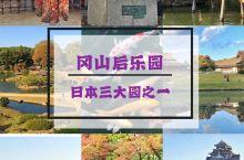 冈山 后乐园 是和兼六园、偕乐园并称的日本三大园之一。对制霸三大园的作者来说,这三大园各具特色,关键