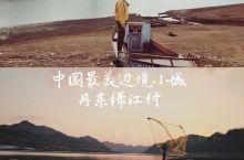 绿江村位于中朝边境,两国两省两江交汇处,是全辽宁太阳最先升起的地方,一个听起来就很有故事的小村庄