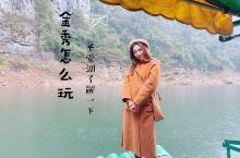 今天来到金秀瑶族自治县东南部的长垌乡,首先就去了游圣堂湖,随着竹筏缓缓前进,一路欣赏奇山峻景,微风徐