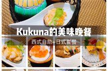 超棒的温泉酒店晚餐  Kukuna是河口湖数一数二的温泉酒店,除了可以看到山湖一体的美景,他们家的晚