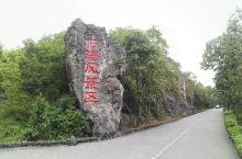 四川兴文石海世界地质公园