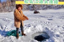 冰原之上参加渔猎,搬冰块还是要卖卖力气的。这里是长白山下,松花江的源头——漫江。这里的鱼天天喝着矿泉
