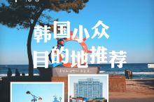 韩国小众旅行目的地   漫步海岸线、享受不一样的Style!    一提到韩国大家肯定会想到首尔和济