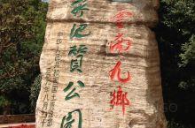 不游九乡枉来云南,还真不假,九乡位于彝族自治县内,有着浓厚的民族文化风情,九乡又是国家地质非遗产景点
