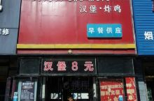 """这家""""山姆士""""地处松江河的中心地带,店面还有二楼,当时遇到一帮小学生来搞活动,挺热闹的,他们占据了二"""