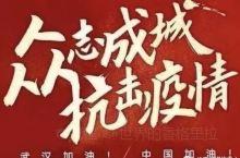 迪庆声援抗疫送来雪域高原祝福三  爱的力量 消融万难  春暖花开 美好依然 《静待花开》是迪庆藏族自