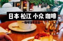 小城市的咖啡馆也不含糊 松江是岛根县最大的城市,不很繁华,但现代化程度不低。 一条水系从城市中穿过,