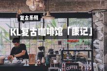 吉隆坡复古咖啡店「康记咖啡」  吉隆坡Bangsar176Venue隐藏在理发店里的康记咖啡
