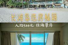 长滩岛便宜又好酒店|  保姆级教程,手把手教你选房   既然千里迢迢来了海边,那么住海景房一定是必须