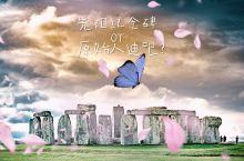 """先祖纪念碑or原始人迪吧?——巨石阵 巨石阵的英文名字叫做""""Stonehenge""""。Stone意为"""""""