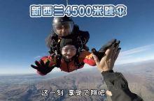 新西兰 第一次4500米高空跳伞vlog  从4500米高空一跃而下是种什么样的体验? 新西兰是双人
