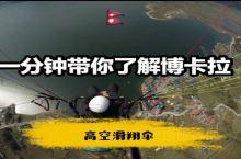 滑翔伞🪂 简介:博卡拉一定要体验的项目!满大街都是滑翔伞报名的旅行社,推荐参加不止因为这边风景优美,