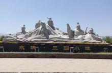 蔡家坡水城三国小镇